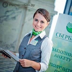 Открытие расчетного счета для юридических лиц в Сбербанке