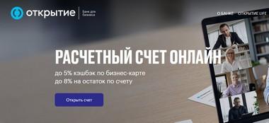 Банк Открытие - РКО (открытие расчетного счета)